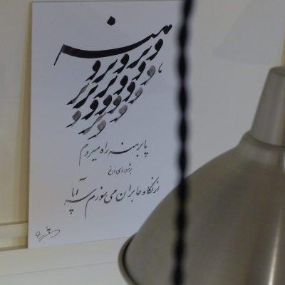 L'exposition des calligraphies de Fahimeh
